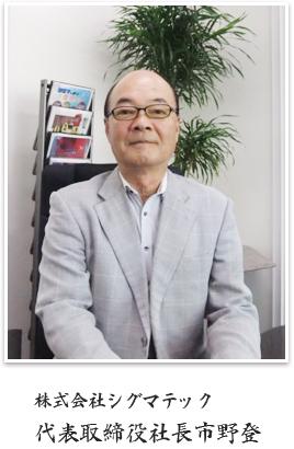 株式会社シグマテック 代表取締役社長市野登