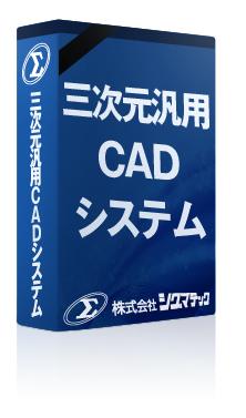 三次元汎用CADシステム